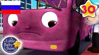 детские песенки | Колёса у автобуса ч 8 | мультфильмы для детей | Литл Бэйби Бум