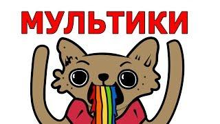 МУЛЬТФИЛЬМЫ (анимация)