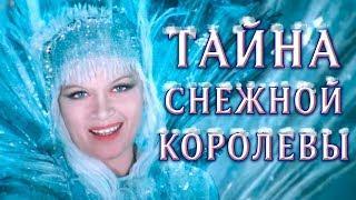 Тайна Снежной королевы. Сказка про сказку. 1 и 2 серии (1986)