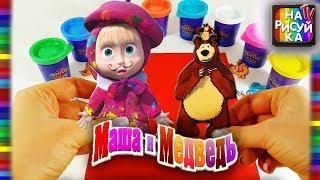 Маша и Медведь. НОВЫЙ ВЫПУСК - Маша разрисовывает Мишу. Лепим пластилином Play doh.