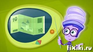 Фикси - советы - Как делают деньги? - обучающий мультфильм для детей