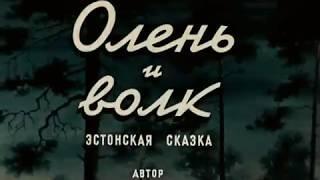 Советские мультики. Олень и волк. Сборник мультфильмов