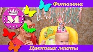 ГИРЛЯНДА ИЗ ЛЕНТ своими руками. Как сделать гирлянду и украсить комнату на День рождения ребенка?
