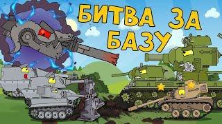 Битва за базу - Мультики про танки