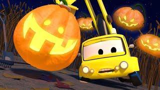 Поезд Трой -  Самая большая тыква на Хэллоуин - Автомобильный Город
