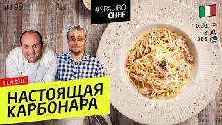 ПРАВИЛЬНАЯ паста КАРБОНАРА - без сливок #199 рецепт Джанни Тицци