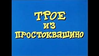 Простоквашина мультфильм