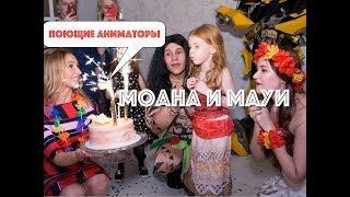 Поющие аниматоры Моана и Мауи на день рождения вашего ребенка в Екатеринбурге.