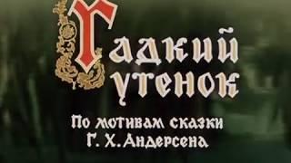 Советские мультики. Гадкий утенок. Сборник мультфильмов