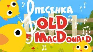 Детские песенки - Old Macdonald had a farm - на русском! Развивающие мультики про животных