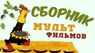 Все советские мультики 70-х. Часть 3 | Советские мультфильмы