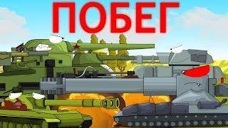 НАСТУПЛЕНИЕ МОНСТРА Мультики про танки