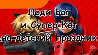Аниматоры Леди Баг и Супер Кот на праздник