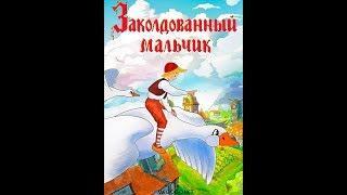 Лучшие советские мультфильмы сказки (Заколдованный мальчик)