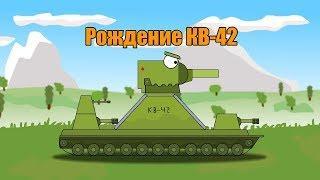 Рождение КВ-42 Мультики про танки