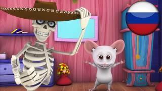 Их кости  | детские стишки | Детские песни | мультфильмы для детей | Little Treehouse