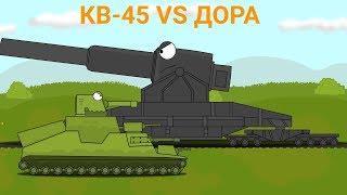 КВ-45 VS ДОРА Мультики про танки