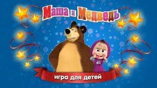 Маша и медведь  игры для детей #2