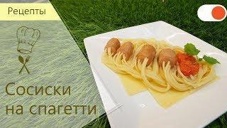 Сосиски на Спагетти - Простые рецепты вкусных блюд