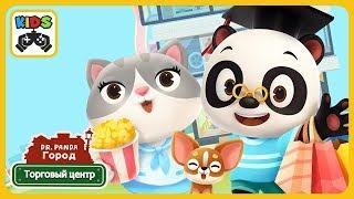 Город Dr. Panda Торговый центр * Доктор Панда и друзья идут в кафе, кино и магазины * Мультик игра