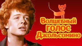 Волшебный голос Джельсомино. 2 серия (1978)