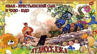 Аудиосказка. Иван крестьянский сын и Чюдо Юдо. Русская народная сказка.