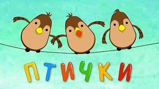 Детские песни - ПТИЧКИ (Ворона, воробей, курица, попугай) - Развивающие мультики для малышей