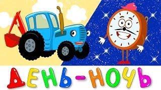 СБОРНИК 3 - СИНИЙ ТРАКТОР - Овощи Экскаватор Ракета Сутки - развивающие детские песни муль