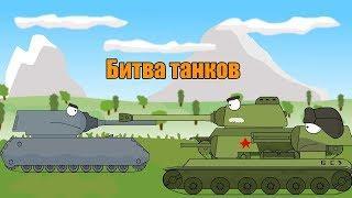 Битва танков  Мультики про танки
