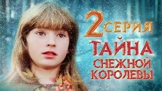 Тайна Снежной королевы. Сказка про сказку. 2 серия (1986)