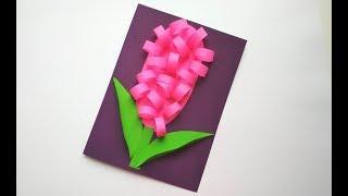 Гиацинт. 3-Д аппликация из цветной бумаги. Открытка маме на день рождения. Поделки своими руками.