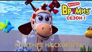 Врумиз - Спасение на скорость (мультик 4) - Детские мультфильмы