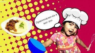 Что бы приготовить #5.Рецепты от ребенка. Гуляш из печени.