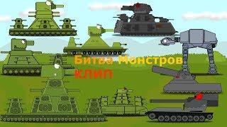 Битва Монстров КЛИП Мультики про танки