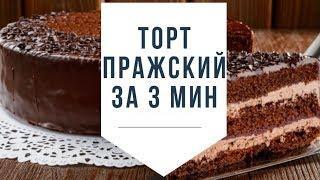 торт пражский рецепт как приготовить быстро в домашних условиях за 3 минуты. Торт Прага Рецепты мамы
