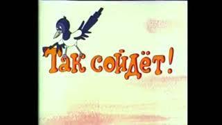 Так сойдёт! Советские мультфильмы для детей! Не забудьте подписаться на мой канал!