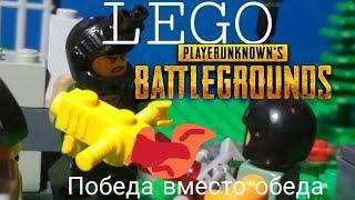 LEGO мультфильм по игре PUBG .