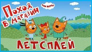 Три Кота Магазин #2 Поход в магазин с котятами! Игры для детей DevGame Kids!