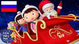 детские песенки | Колеса у саней | мультфильмы для детей | Литл Бэйби Бум