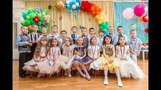 Выпускной в детском саду. ДС ГБОУШ 2026, корпус 8. 11 группа.
