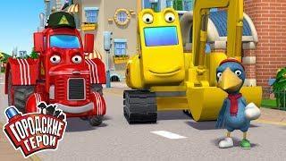 Городские герои | САМЫЙ ЛУЧШИЙ ГОРОД | мультфильмы для детей | Видео для