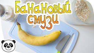 Детские рецепты. Готовим банановый смузи