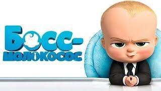 Целый Мультик Босс Молокосос   Disney HD Мультики для детей Лучшие мультики 2019  The Boss Baby