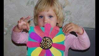 Подсолнух. Поделка из цветной бумаги своими руками. Аппликация для детей 2 - 3 лет.