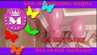 Как закрепить шар на потолке.Как украсить потолок шарами на день рождения/The balloon on the ceiling