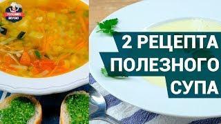 Вкусные и полезные супы -это просто! | 2 рецепта супа для здорового питания