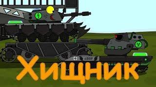 Хищник Мультики про танки