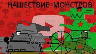 НАШЕСТВИЕ МОНСТРОВ Мультики про танки