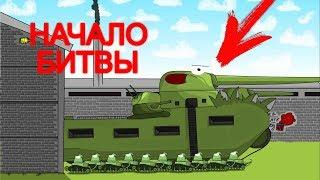 НАЧАЛО БИТВЫ МОНСТРОВ Мультики про танки