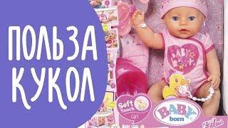 Игры в куклы Baby Born: Полезно ли для Детей? Family is...